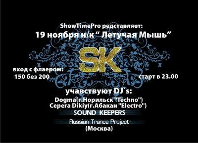 ShowTimePro представляет