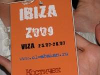 Ibiza Автоквест. 25 июля.