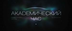 Академический час