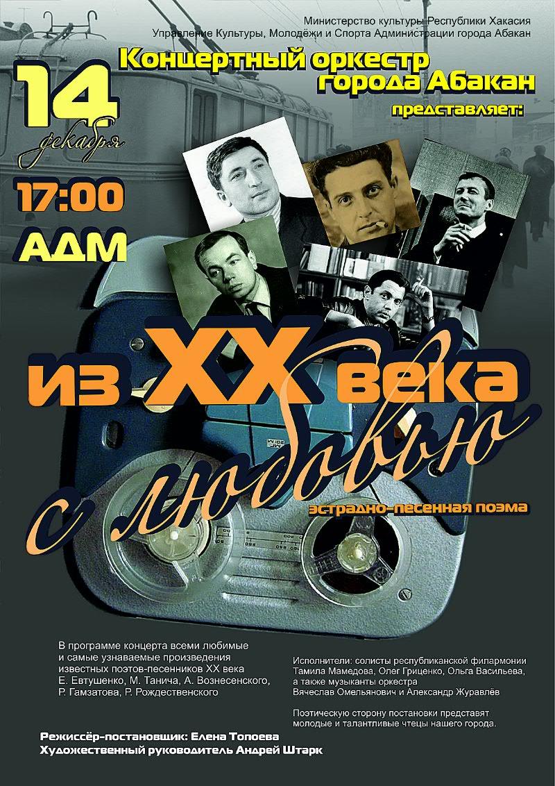 Афиша абакан кино 21 век билеты кино на сегодня