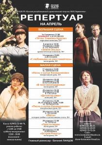 Репертуар Русского драматического театра на апрель 2017
