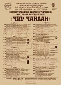 Программа фестиваля Чир Чайаан 2017