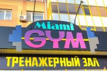 В Абакане открылся тренажерный зал Miami gym