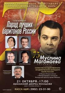Концертный оркестр Абакана пригласил в гости звезд фонда «Таланты мира».