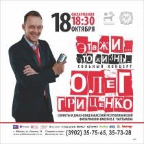 Первый сольный концерт солиста филармонии Олега Гриценко