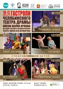 Челябинский театр драмы имени Наума Орлова представит пять спектаклей для детей и взрослых в рамках программы «Большие гастроли»