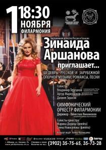 Зинаида Аршанова приглашает