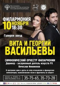 Дуэт Виты и Георгия Васильевых