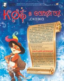Репертуар Драматического театра им. Лермонтова на декабрь 2017