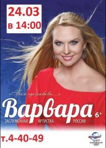 """Варвара в Минусинске - """"Там где любовь..."""""""