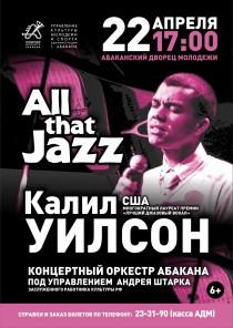 Калил Уилсон в Абакане покажет настоящий джаз!