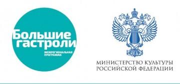 Хакасия примет участие в межрегиональном блоке «Больших гастролей».