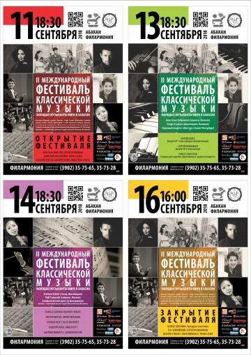 II Международный фестиваль классической музыки: молодые музыканты мира в Хакасии