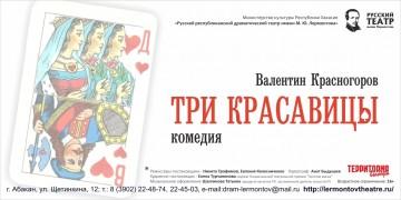 Три красавицы откроют новый театральный сезон в Русском театре