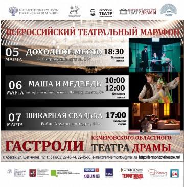 Русский драматический театр примет участие в крупнейшем проекте Года театра
