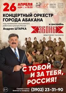 С тобой и за тебя, Россия!
