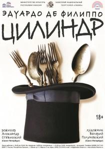 В театре кукол «Сказка» состоится премьера спектакля «Цилиндр»